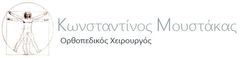 Μουστάκας Κωνσταντίνος